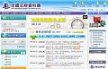 全國法規資料庫入口網站